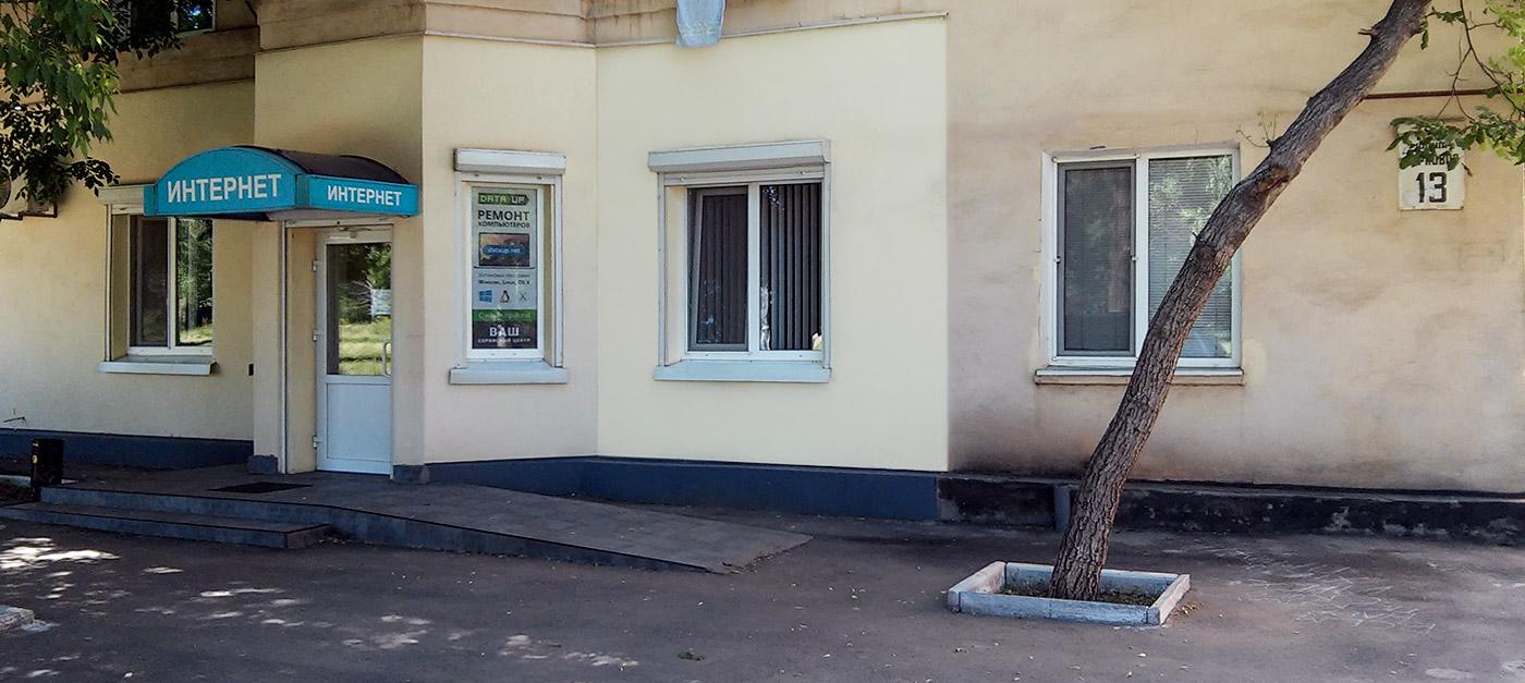 ДатаАп Кривой Рог - офис