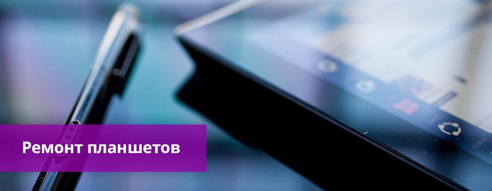 Ремонт планшетов в Кривом Роге